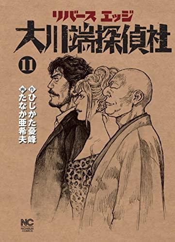 リバースエッジ 大川端探偵社 (1-9巻 最新刊) 漫画