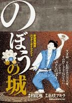 のぼうの城(1巻 全巻) 漫画
