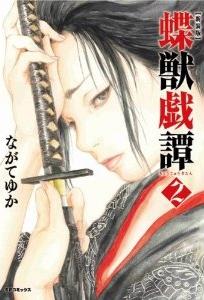 蝶獣戯譚 [新装版] (1-2巻 最新刊) 漫画