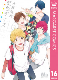 虹色デイズ 15 冊セット最新刊まで 漫画