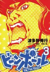 ビーンボール 3 冊セット全巻 漫画
