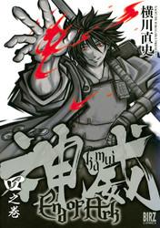神威 End of Ark 4 冊セット全巻 漫画