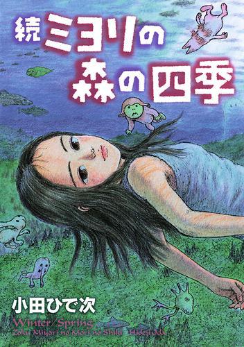 続・ミヨリの森の四季 漫画