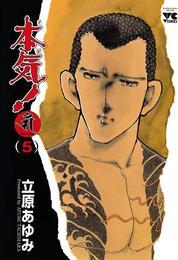 本気! Samdhana(サンダーナ) (5) 漫画