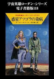 宇宙英雄ローダン・シリーズ 電子書籍版118 惑星アツゴラの奇病 漫画