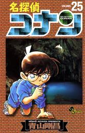 名探偵コナン(25) 漫画