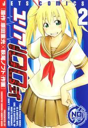 ユリア100式 2巻 漫画