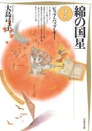 綿の国星 2巻 漫画