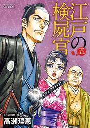 江戸の検屍官(5) 漫画