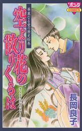 華麗なる愛の歴史絵巻(4) 空より花の散りくるは 漫画