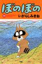 ぼのぼの(30) 漫画