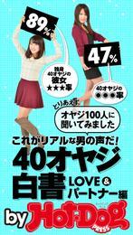 バイホットドッグプレス 40オヤジ白書LOVE&パートナー編 2015年 1/23号 漫画