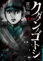 クダンノゴトシ(4) 漫画