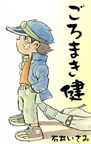 ごろまき健 漫画