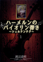 ハーメルンのバイオリン弾き~シェルクンチク~ 1 漫画