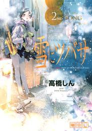 雪にツバサ(2)