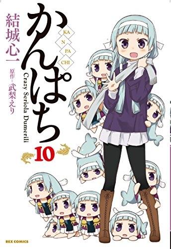 かんぱち (1-10巻 全巻) 漫画