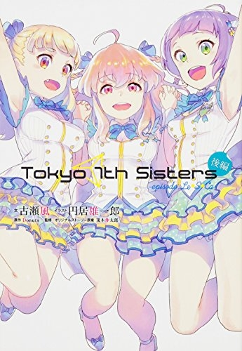Tokyo 7th Sisters -episode.Le☆S☆Ca- 漫画