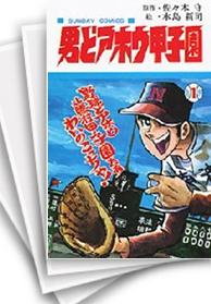 【中古】男どアホウ甲子園 (1-28巻) 漫画