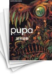 【中古】pupa (1-5巻) 漫画