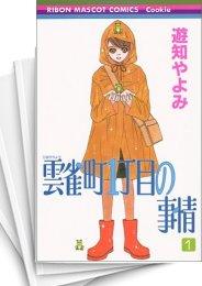 【中古】雲雀町1丁目の事情 (1-8巻 全巻) 漫画
