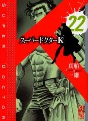 スーパードクターK [文庫版] (1-22巻 全巻) 漫画