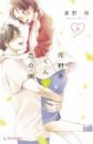 花野井くんと恋の病 4 冊セット最新刊まで 漫画