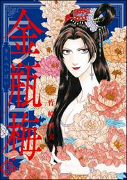 まんがグリム童話 金瓶梅26巻 漫画