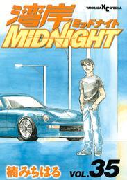 湾岸MIDNIGHT(35) 漫画