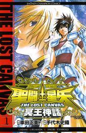 聖闘士星矢 THE LOST CANVAS 冥王神話 1 漫画