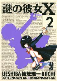 謎の彼女X(2) 漫画