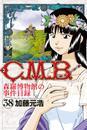 C.M.B.森羅博物館の事件目録(38) 漫画