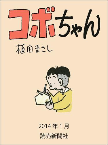 コボちゃん 2014年1月 漫画