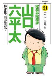 総務部総務課 山口六平太(81) 漫画