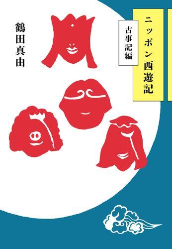 ニッポン西遊記 古事記編 漫画