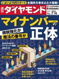 週刊ダイヤモンド 15年7月18日号 漫画