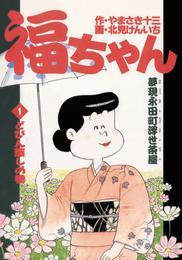 福ちゃん(1) 漫画