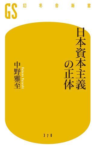 日本資本主義の正体 漫画
