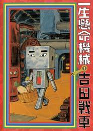 一生懸命機械(1) 漫画