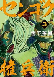 センゴク権兵衛(3) 漫画