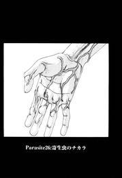 寄性獣医・鈴音【分冊版26】 Parasite.26 寄生虫のチカラ 漫画