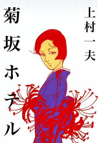 菊坂ホテル 漫画
