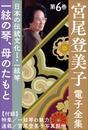 宮尾登美子 電子全集6『一絃の琴/母のたもと』 漫画