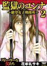 監獄のユンナ~絶望女子刑務所~ 2 漫画