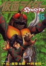仮面ライダーSPIRITS (1-16巻 全巻) 漫画