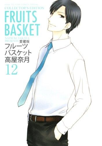 愛蔵版 フルーツバスケット (1-12巻 全巻) 漫画