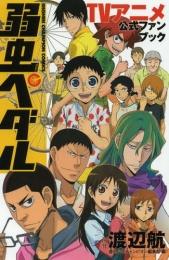 「弱虫ペダル」TVアニメ公式ファンブック (1巻 全巻)