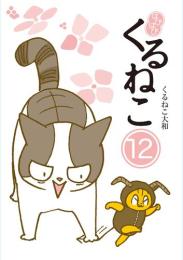 はぴはぴ くるねこ(1-8巻 最新刊)