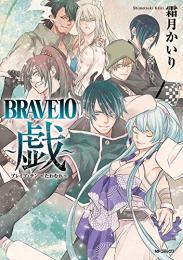 BRAVE10〜戯〜 (1巻 最新刊)