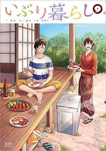 いぶり暮らし (1-8巻 最新刊) 漫画